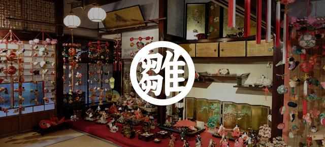 造り酒屋の雛祭りイメージ