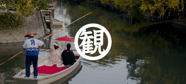 柳川観光イメージ