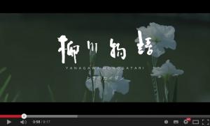 柳川プロモーションビデオ