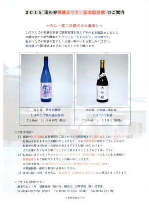 2015「国の寿」酒蔵まつりのご案内
