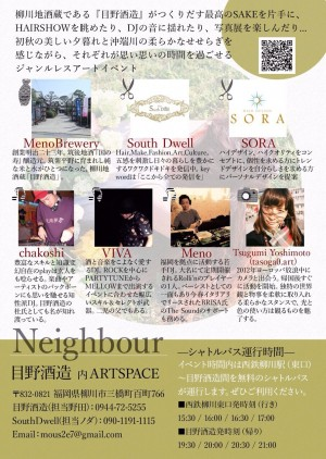 2015.9.20(日)Neighbour開催!!