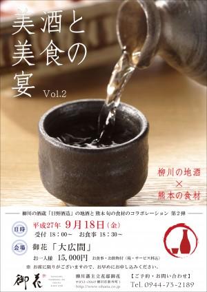 美酒と美食の宴 Vol.2 開催のお知らせ