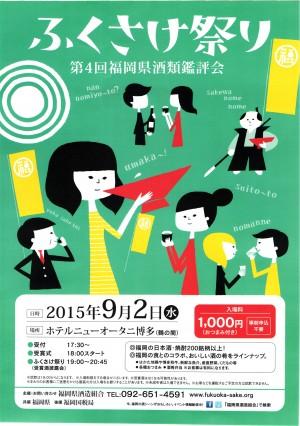 第4回福岡県酒類鑑評会・ふくさけ祭り開催のお知らせ