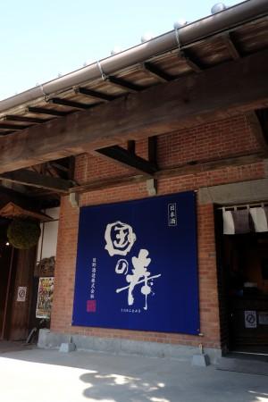 2016「国の寿」酒蔵まつりのご案内