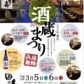 2016国の寿酒蔵まつりチラシ(A4表)