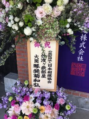 2016国の寿・酒蔵まつり/ご来場ありがとうございました!<お酒のクイズ正解者発表!!>