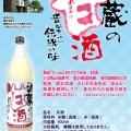 酒蔵の甘酒(A4パンフ)