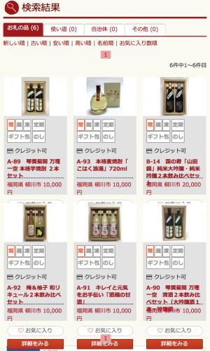 柳川市ふるさと納税「謝礼品」
