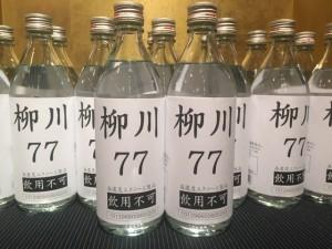 消毒用アルコール「柳川77」発売!