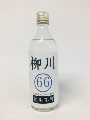 消毒用アルコール「柳川66」発売!