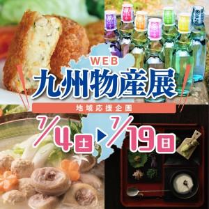 WEB九州物産展(出店)のご案内