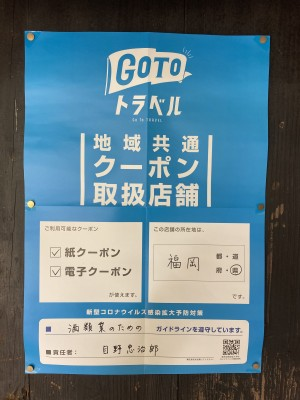 GoToトラベル「地域共通クーポン」取扱い