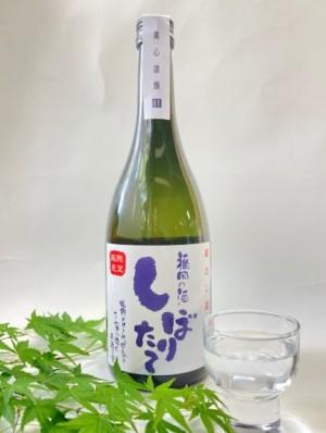 しぼりたて純米吟醸 生原酒発売